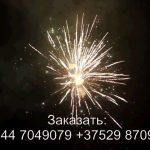 Аврора (FP-B330) 7043 салют