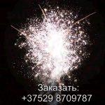 Валькирия (PR-64-30) 6801 салют