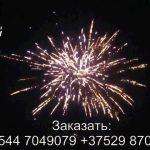 Танец огней (FP-B113) 6426 салют