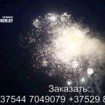 Огненная вечеринка (ТКВ219) 6112 салют