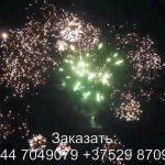 Танец огней (FP-B113) 6429 салют