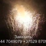 Аврора (FP-B330) 7047 салют