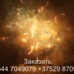 Война богов (FP-B368) 6987 салют