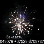 Энигма (TKB536) 6285 салют