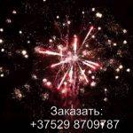 Валькирия (PR-64-30) 6805 салют