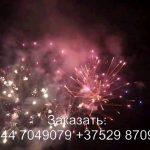 Аврора (FP-B330) 7051 салют