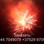 Аврора (FP-B330) 7054 салют