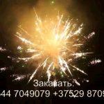 Аврора (FP-B330) 7056 салют