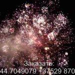 Самый Офигенный Салют (Ffw2053-150) 7246 салют
