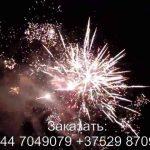 Самый Офигенный Салют (Ffw2053-150) 7247 салют