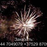 Самый Офигенный Салют (Ffw2053-150) 7241 салют