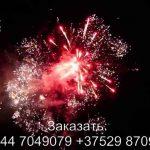 Самый Офигенный Салют (Ffw2053-150) 7242 салют