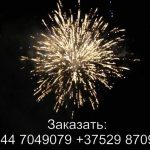 Фейерверк BOX (TKB959) 8633 салют