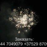 Фейерверк BOX (TKB959) 8629 салют